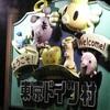 東京ドイツ村のイルミネーション~♪