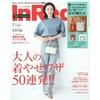 【予告】6月5日 InRed 2020年7月号増刊
