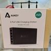 お買い物紀行 Vol.1 ~ AUKEY 5ポート USB充電器