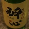 『醉心 純米酒』横山大観も愛飲した、超軟水で仕込まれる、まろやかで味わい深い純米酒。
