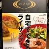 『自宅でできるライザップ 食事編』