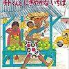 親子の2018年7・8月読書「月間賞」
