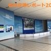 仙台空港のようすと食べたもの、そしてANAラウンジではビールの提供が🍺