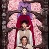 NODA・MAP第22回公演 「贋作 桜の森の満開の下」