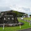 【終戦特集、平和を改めて考える。】鹿屋航空基地史料館と串良航空基地跡を巡る。