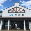 山陰へ!木次駅から松江駅へ(R2-10b-11)
