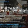研究者のための無料ライティングウェブセミナー開催!(3月21日)