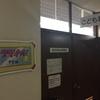 スマイル学習「課」から新たな学校づくり推進「室」~導入から実践へ~