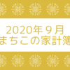 2020年9月の家計簿