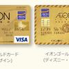ゴールドカードを年会費無料で持ちたい!条件付きでもインビテーションで3つある!