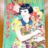 82年前の少女向け手芸雑誌(^∀^)!今見ると新鮮&刺激的〜♪