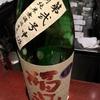 福祝、特別純米無濾過生原酒 第弐号中汲みの味。