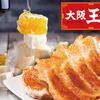大阪王将がクラウドファンディングを実施!100万円コースではオリジナル冷凍餃子が開発可能