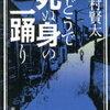 【こいつ、どこまでもクズだな!!】西村賢太「どうで死ぬ身の一踊り」