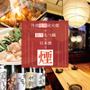 【オススメ5店】心斎橋・なんば・南船場・堀江(大阪)にある焼き鳥が人気のお店
