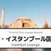 【Comfort Lounge】トルコ・イスタンブールのプライオリティパスで入ることができる空港ラウンジの利用レビュー