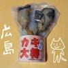 広島名産!カキ大将を食べた感想。