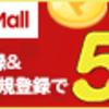9月11日!楽天ショップお得情報 No.2