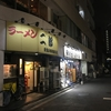 「ラーメン二郎」(新宿小滝橋通り店)