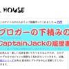 ブログで稼いで生活するプロブロガーの下積みの歴史【CaptainJackの履歴書】