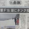 三沢基地のF‐16と神々の本気