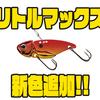 【EVERGREEN】冬のバス釣り定番ルアー「リトルマックス」に新色追加!