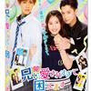 在庫は?ドラマ 兄に愛されすぎて困ってます(DVD,BDブルーレイ)が売り切れ!?