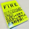 #149 FIRE 最速で経済的自立を実現する方法 ③