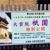 京都 大雲院祇園閣 特別拝観行ってきました。