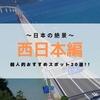 「西日本編」ツーリング・写真スポット20選!!「独断的にまとめました」