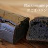 黒ごまパウンドケーキの作り方|How to make Black sesame pound cake