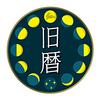 旧暦カレンダーで日本古来の風習を学びたい つきよみ