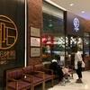 スタイリッシュな北京料理レストラン、御石1416烤鴨(国貿商城店)。個室はアテンドや会食にも使える