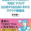 英語苦手な理系学生がTOEIC1回目で920とった方法