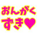 【おんがくずき!】