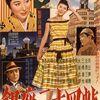 【映画】『銀座二十四帖』昭和版「アド街」これは貴重な映像