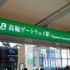 【49年ぶりの新駅】高輪ゲートウェイ駅に行ってきました