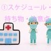 8週で稽留流産〜流産手術①②スケジュール・持ち物&入院初日