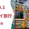 【2020年ハワイ旅行記】雨季のハワイ〜2日目カカアコ地区〜