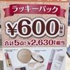 コスメ福袋プチプラ2000円以下まとめ8選 中身ネタバレ