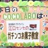 第2回江口センセのガチンコお菓子教室