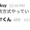 SlackでKPT用botを仕込んでみた - リモートチームのKPTテクニック -