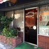 稲荷町(上野):喫茶ケント