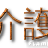 【3.11】岩手・宮城・福島災害住宅独居高齢者28%(全国平均は12%)