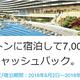 アメックス「ヒルトンに宿泊して7000円キャッシュバック」キャンペーン