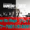 【Rainbow Six Siege】ブラックビアードを使うときに気を付けたいこと【プレイ日記3】