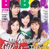 180131ももクロ★月刊誌「BUBKA」3月号 1月31日発売!