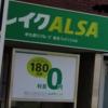 レイクALSAの店舗ってどこにある?無人契約機のこと?営業時間と自動契約機の使い方について
