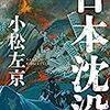 日本沈没、気候変動、進化する植物