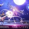 720度のパノラマ世界が斬新なファンタジーRPG!新作スマホゲームのデイブレイクレジェンズが配信開始!